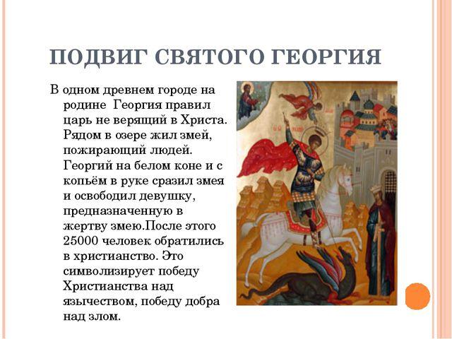 ПОДВИГ CВЯТОГО ГЕОРГИЯ В одном древнем городе на родине Георгия правил царь н...