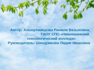 Автор: Альмухамедова Рамиля Вазыховна, ГАОУ СПО «Нижнекамский технологический