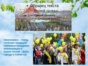 Нижнекамск – город глубоких традиций. Любимые праздники нижнекамцев и наших г