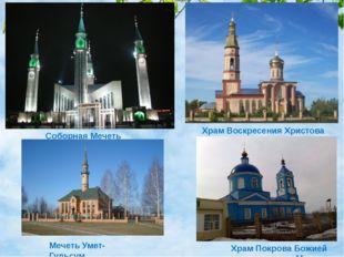Храм Воскресения Христова Соборная Мечеть Храм Покрова Божией Матери Мечеть У