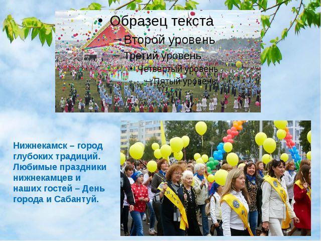 Нижнекамск – город глубоких традиций. Любимые праздники нижнекамцев и наших г...
