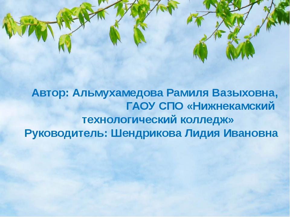 Автор: Альмухамедова Рамиля Вазыховна, ГАОУ СПО «Нижнекамский технологический...