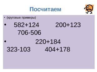 Посчитаем (круговые примеры) 582+124 200+123 706-506 220+184 323-103 404+178