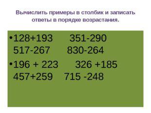 Вычислить примеры в столбик и записать ответы в порядке возрастания. 128+193