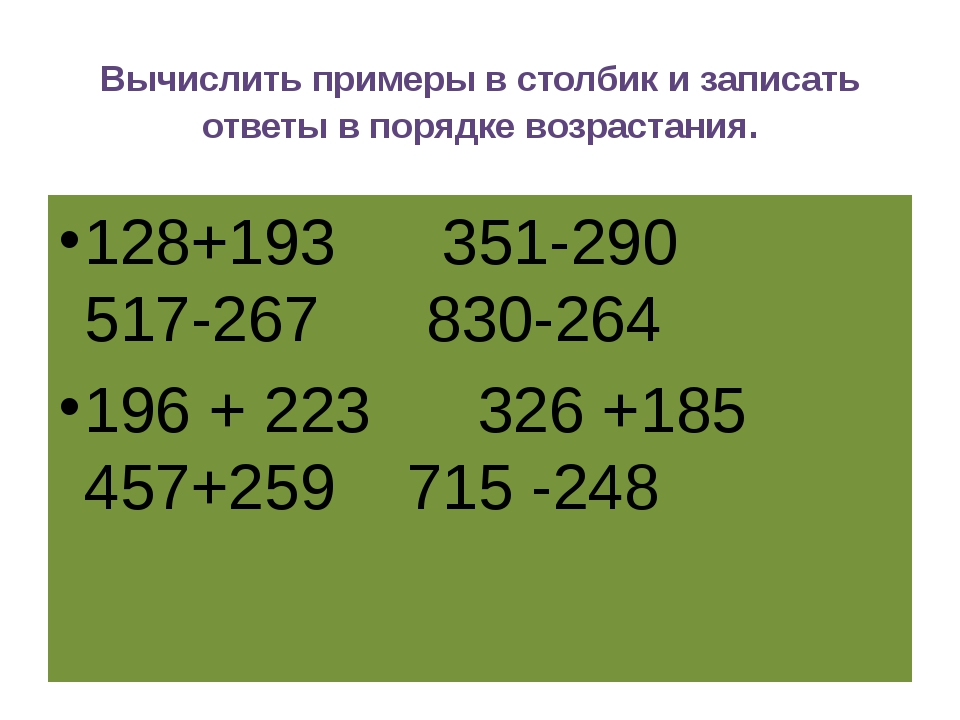 Вычислить примеры в столбик и записать ответы в порядке возрастания. 128+193...