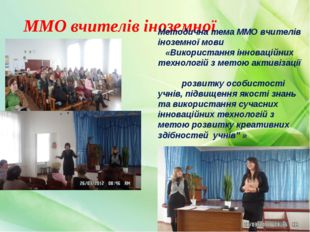 ММО вчителів іноземної мови Методична тема ММО вчителів іноземної мови «Викор