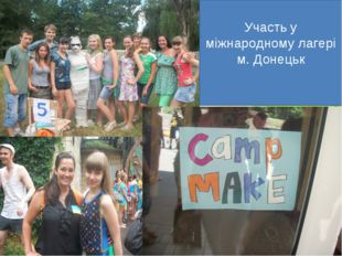 Участь у мiжнародному лагерi м. Донецьк