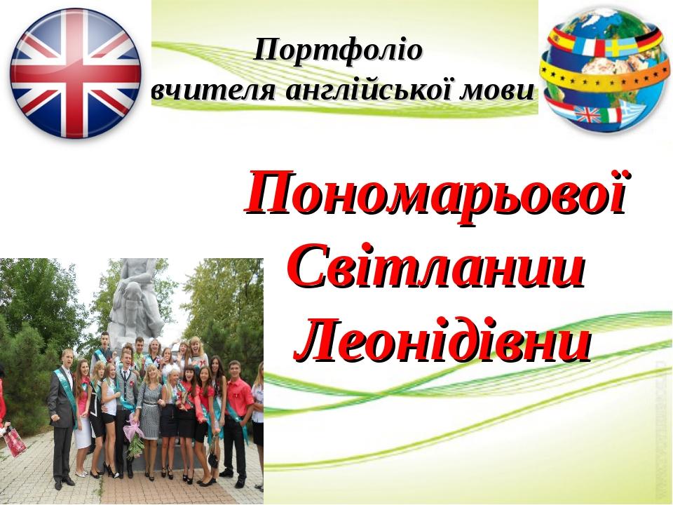Портфоліо вчителя англійської мови Пономарьової Свiтлании Леонiдiвни