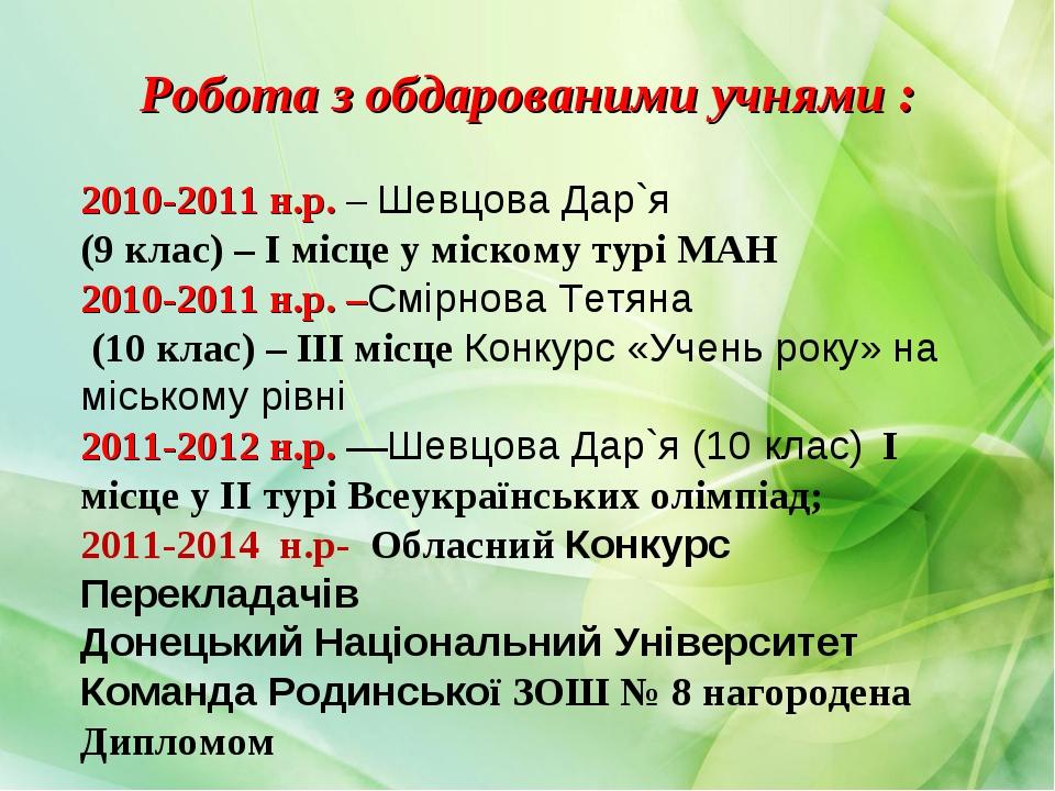 Робота з обдарованими учнями : 2010-2011 н.р. – Шевцова Дар`я (9 клас) – І мі...