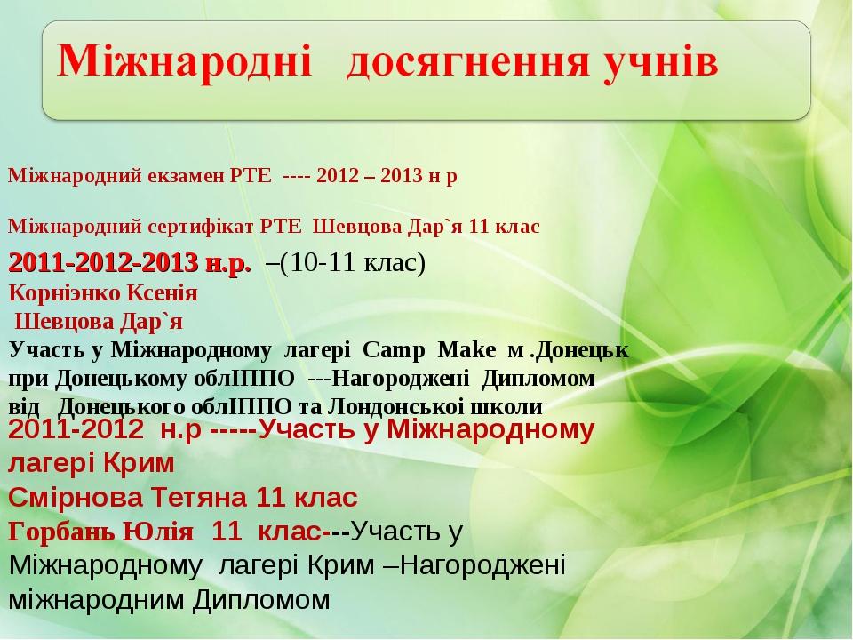 Мiжнародний екзамен PTE ---- 2012 – 2013 н р Мiжнародний сертифiкат PTE Шевцо...