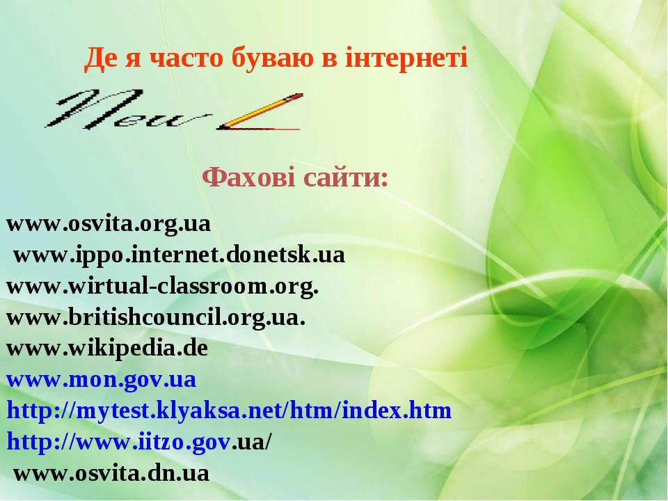 Фахові сайти: Де я часто буваю в інтернеті www.osvita.org.ua www.ippo.intern...