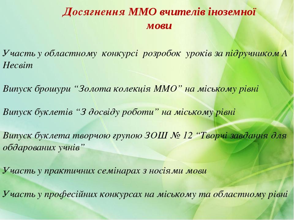 Досягнення ММО вчителів іноземної мови Участь у областному конкурсi розробок...