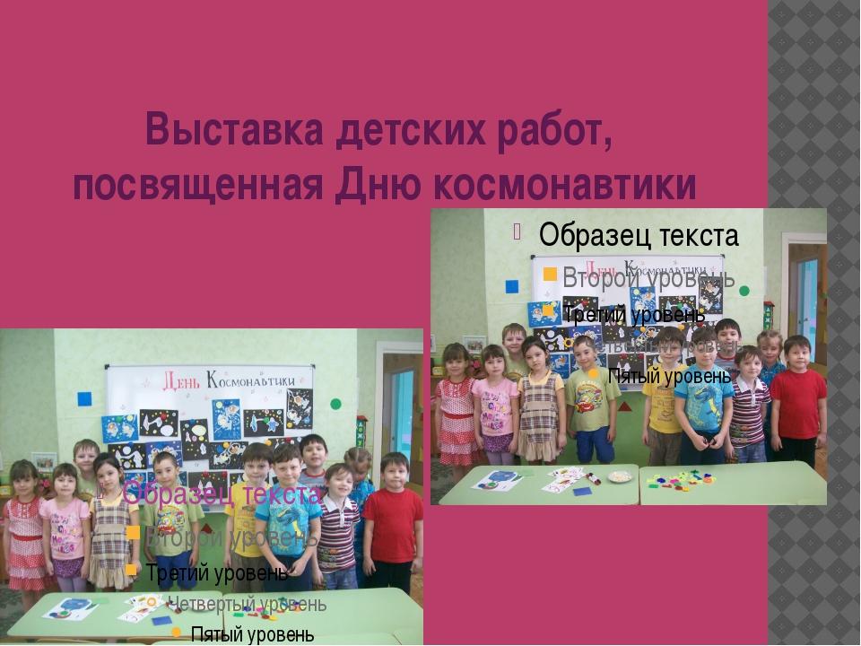 Выставка детских работ, посвященная Дню космонавтики