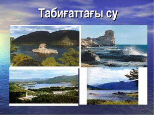 Табиғаттағы су