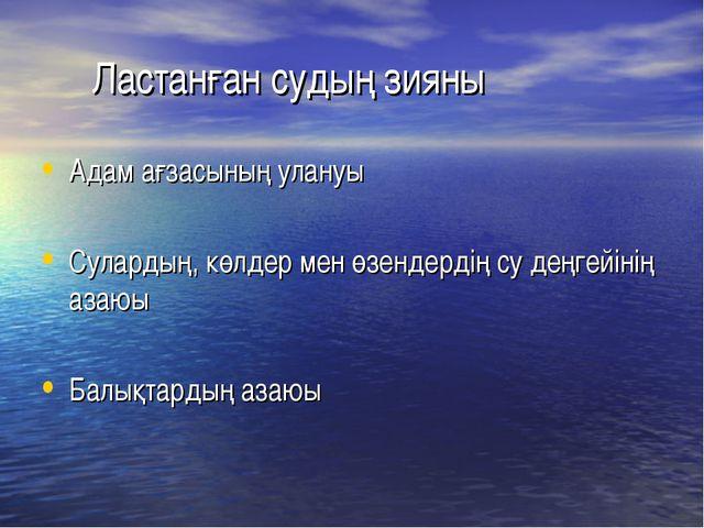 Ластанған судың зияны Адам ағзасының улануы Сулардың, көлдер мен өзендердің...