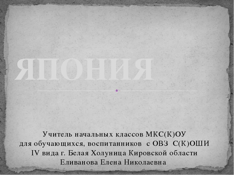 Учитель начальных классов МКС(К)ОУ для обучающихся, воспитанников с ОВЗ С(К)О...
