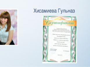 Хисамиева Гульназ