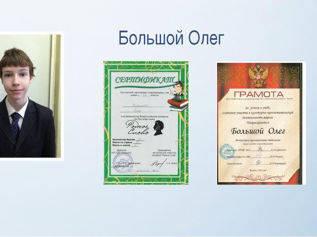 Большой Олег