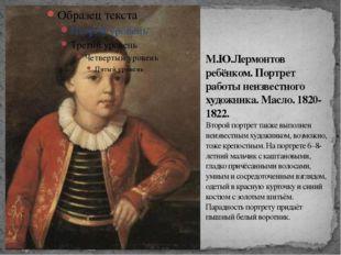 М.Ю.Лермонтов ребёнком.Портрет работы неизвестного художника. Масло. 1820-18