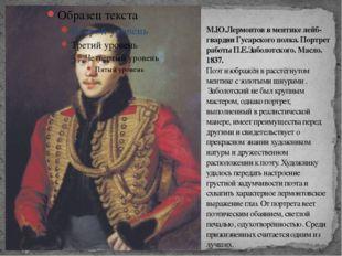 М.Ю.Лермонтов в ментике лейб-гвардии Гусарского полка.Портрет работы П.Е.Заб