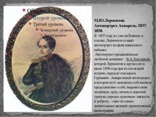 М.Ю.Лермонтов. Автопортрет.Акварель. 1837-1838. В 1837 году, но уже на Кавка