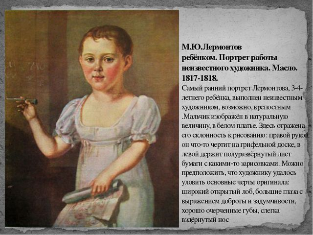 М.Ю.Лермонтов ребёнком.Портрет работы неизвестного художника. Масло. 1817-18...