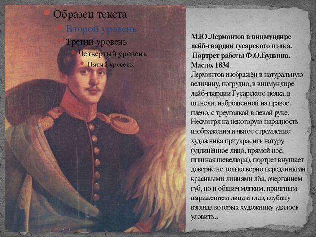 М.Ю.Лермонтов в вицмундире лейб-гвардии гусарского полка. Портрет работы Ф.О...