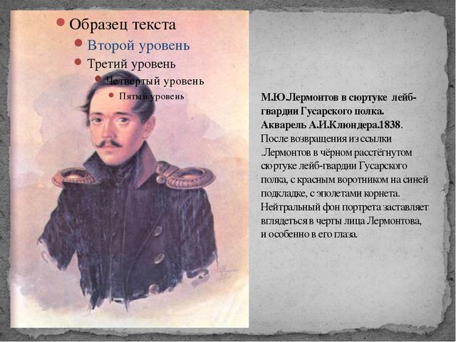 М.Ю.Лермонтов в сюртуке лейб-гвардии Гусарского полка. Акварель А.И.Клюндера....