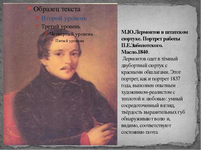 М.Ю.Лермонтов в штатском сюртуке. Портрет работы П.Е.Заболотского. Масло.1840...