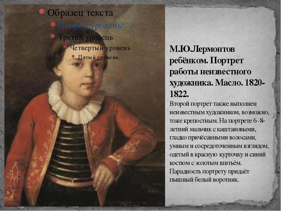 М.Ю.Лермонтов ребёнком.Портрет работы неизвестного художника. Масло. 1820-18...