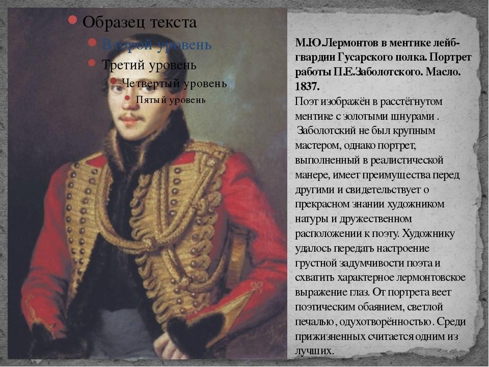 М.Ю.Лермонтов в ментике лейб-гвардии Гусарского полка.Портрет работы П.Е.Заб...