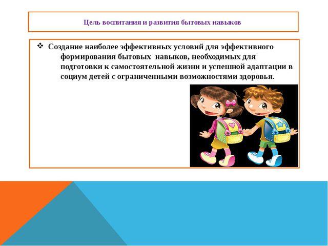 Цель воспитания и развития бытовых навыков Создание наиболее эффективных усло...
