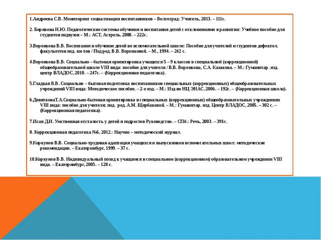 1.Андреева С.В. Мониторинг социализации воспитанников – Волгоград: Учитель,...