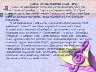 Сыдық Мұхамеджанов(1924 - 1991) Сыдық Мұхамеджанов талантты компози