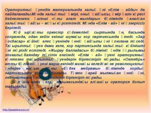 Ораторияның әуендік материалында халық әні «Елім - айды» да пайдаланады.Мұнд
