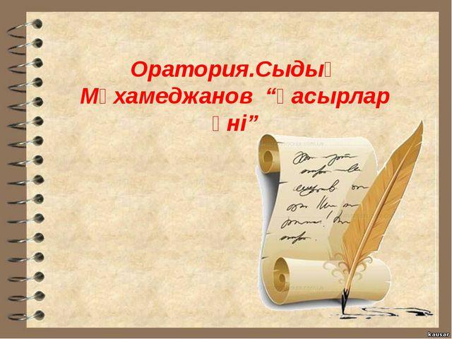 """Оратория.Сыдық Мұхамеджанов """"Ғасырлар үні"""""""