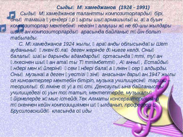 Сыдық Мұхамеджанов(1924 - 1991) Сыдық Мұхамеджанов талантты компози...