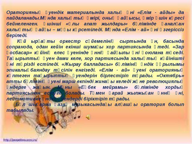 Ораторияның әуендік материалында халық әні «Елім - айды» да пайдаланады.Мұнд...