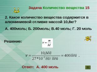 Задача Количество вещества 15 2. Какое количество вещества содержится в алюми