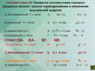Соответствие 20 Привести соответствие газового процесса записи I закона термо
