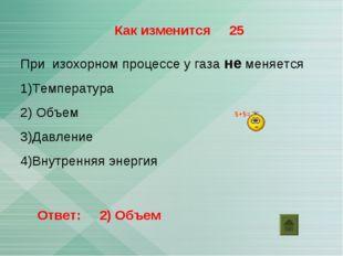 При изохорном процессе у газа не меняется 1)Температура 2) Объем 3)Давление 4