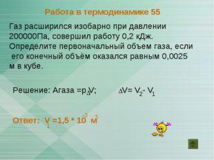 Газ расширился изобарно при давлении 200000Па, совершил работу 0,2 кДж. Опред