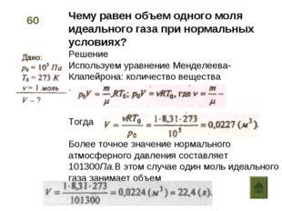 Чему равен объем одного моля идеального газа при нормальных условиях? Решение