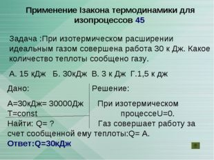 Применение Iзакона термодинамики для изопроцессов 45 Задача :При изотермическ