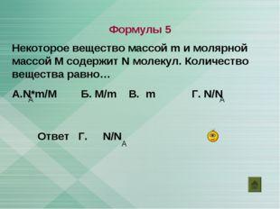 Некоторое вещество массой m и молярной массой М содержит N молекул. Количеств