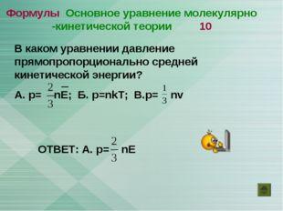 Формулы Основное уравнение молекулярно -кинетической теории 10 В каком уравне