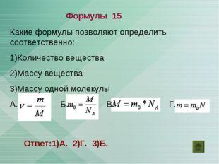Формулы 15 Какие формулы позволяют определить соответственно: 1)Количество ве