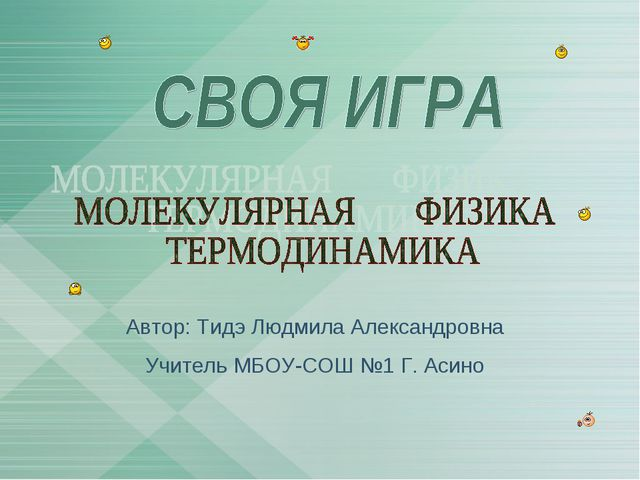 Автор: Тидэ Людмила Александровна Учитель МБОУ-СОШ №1 Г. Асино