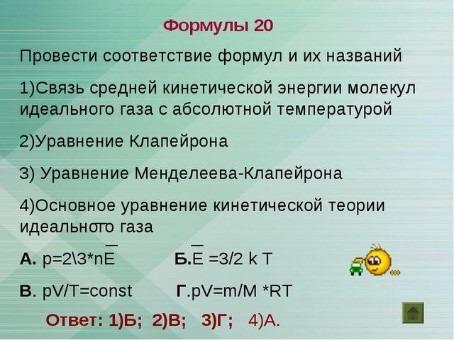 Провести соответствие формул и их названий 1)Связь средней кинетической энерг...