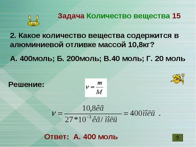 Задача Количество вещества 15 2. Какое количество вещества содержится в алюми...